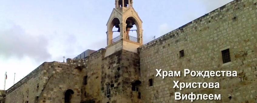 Храм Рождества Христова Вифлеем.
