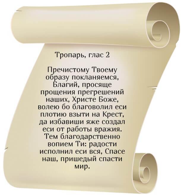 Тропарь, глас 2.