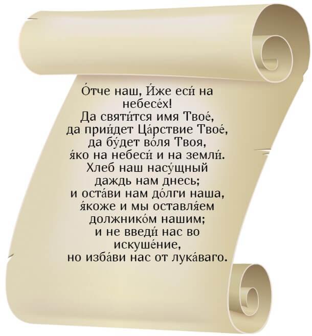 Молитва Отче наш на церковнославянском языке с ударениями.