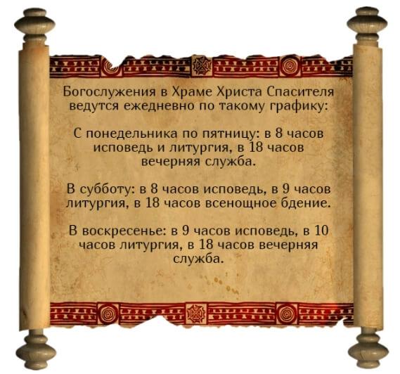 На фото изображено расписание богослужений храма Христа Спасителя в Москве.