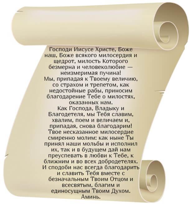 Благодарственная молитва Иисусу Христу. Текст на русском.