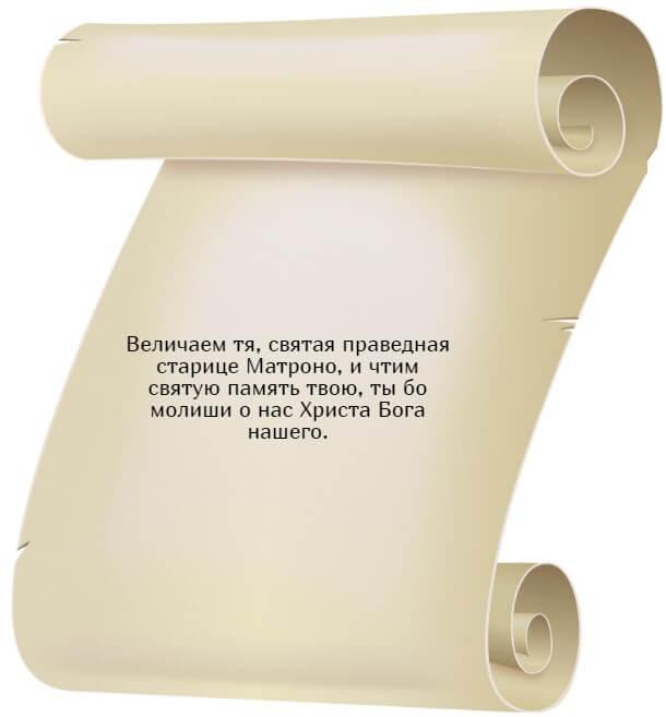 Благодарственная молитва Матроне Московской.