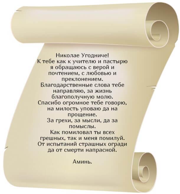 Благодарственная молитва Николаю Чудотворцу.