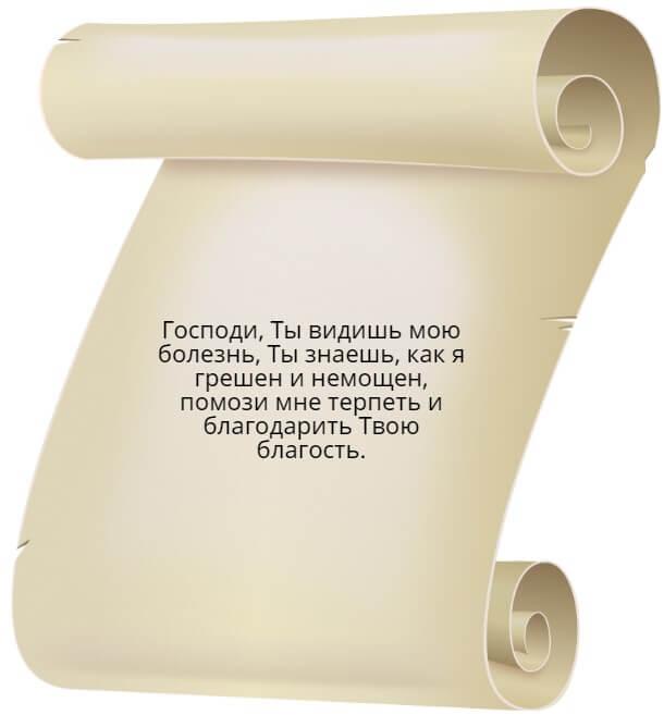 Краткая молитва Господу от имени болящего. Текст на русском языке.